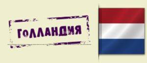 Оформление виз в Нидерланды